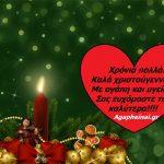 Χρόνια πολλά και καλά χριστούγεννα!